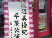 NMB48劇場前が凄いことになってる…【渡辺美優紀卒業公演】