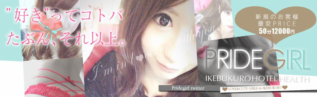 PRIDE GIRL イメージ画像