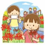 『【クリップアート】彼岸花を見るこどもと家族のイラスト』の画像