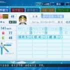 『桑山 千雪 パワプロ2020版』の画像