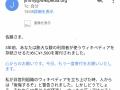 Wikipedia「寄付を…寄付をクレメンス…」ワイ「しょうがねえなぁ」Wikipedia「!!」シュババ (画像あり)