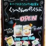 『*小さなおうちパン教室* くぅ〜さんのパンくらぶ』の画像