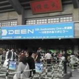 『雑記:速報・DEEN in 日本武道館』の画像