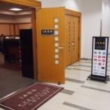 『成田国際空港 第2ターミナル IASS Executive Lounge』の画像