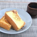 『食パンを4枚切りに変えた結果wwwwwwwww』の画像