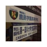 『第一薬科大学付属高校[通信制]の学習センター開設』の画像