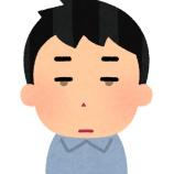 『【悲報】ADHDか確かめに精神科に行った結果・・・』の画像