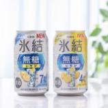 『過去最高の大ヒット「氷結 無糖レモン」がさらにおいしくなった!』の画像