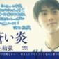 【ハニュース】  仙台のリンクで練習中に東日本大震災に被災・...