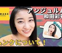 『【OMAKE】アンジュルム和田彩花《オフショット》ムンクについて!』の画像