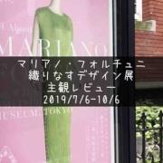 セレブな展示♡『マリアノ・フォルチュニ 織りなすデザイン展』