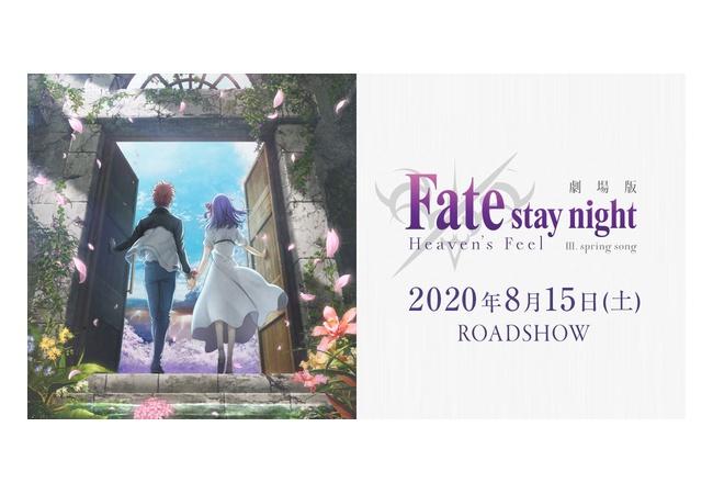 Fate劇場版行ってきた!観てきた人語ろうぜ