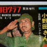 『小野田寛郎の名言「慰安婦証言」や海外の反応について「池上彰の日本中が驚いた大事件SP」で再現ドラマ化【画像】』の画像
