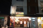 JR河内磐船駅前、馳どり屋のとり唐マウンテンの看板が馳どり屋名物とり唐 TAKE OUTに変わってる!