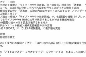 【ミリシタ】シアターデイズVer.1.3.700が配信!
