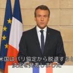 【動画】マクロン仏大統領、今度は英語で演説!トランプに「あんたは間違ってる!」 [海外]