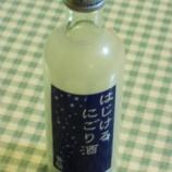 『はじけるにごり酒 黄桜』の画像