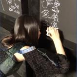 『【乃木坂46】なぜそこにwww 遠藤さくらの控えめな性格、こんなところに影響してしまうwwwwww』の画像