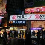 『士林夜市でベタな屋台グルメを食べる』の画像