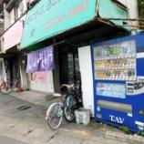 『おにぎり・うどん・そば 栄@名古屋市緑区大高町丸ノ内』の画像