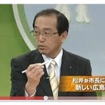 松井市長「カープは年200万人の観客動員があり7億円ベースで返済している」