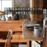 ☆これは便利!キッチンに折りたためるカウンターテーブルを作ろう!☆