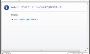 mabinogi「Webページへのナビゲーションは取り消されました」