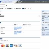『ANA 国内線一律1万円 Experience Japan Fareを発券する』の画像