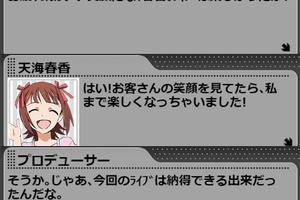 【グリマス】春香アイドルストーリーLV5