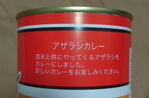 アザラシ「流氷に乗って日本初めて来たンゴwwwwwwよろしくニキーwwwwww」のサムネイル画像