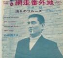 高倉健の歌う放送禁止曲「網走番外地」がCDで復刻へ