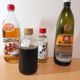 『【醤油】 オリジナルブレンド醤油 究極のおいしさを求めて 自家製ブレンド醤油 2作目』の画像