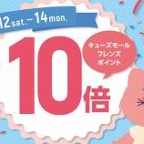 『10月12日、13日、14日限定キューズモールポイント『10倍』』の画像