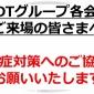 【お知らせとご協力のお願い】 DDTグループ各会場へご来場の...