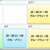 3月イベントスケジュール変更