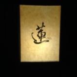『冬はぶりとさわら ~ 神楽坂「蓮」』の画像