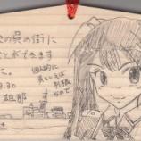 『初めての絵馬〜呉・亀山神社に利根の絵馬奉納〜』の画像
