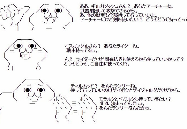 【FateGO】聖杯の中の人【フェイトグランドオーダー】