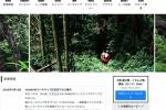 大阪府民の森の中を180キロ走ったりする日本でトップクラスの激ハードなトレラン大会が開催されるみたい!〜大阪 夏の陣・くろんど輪舞曲180K〜