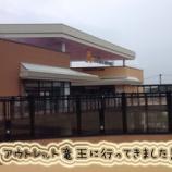 『GW後半、滋賀県アウトレット竜王に行ってきました。』の画像