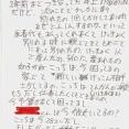 【怖すぎ】知人の女から支離滅裂な手紙が届いたんだが・・・(※画像あり)
