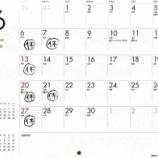 『6月の営業予定』の画像