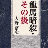 『「真説 龍馬暗殺・その後」発売情報』の画像