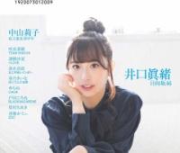 【日向坂46】井口眞緒「IDOL AND READ 018」ソロ裏表紙!
