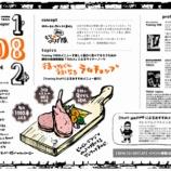 『調布のフリーペーパー『182ch』が地元飲食店とコラボ。ランチョンマット製作で地域を元気に / 東京』の画像