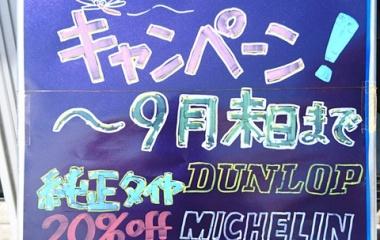 『☆9月のサービスキャンペーンのお知らせ☆』の画像