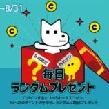 『【8月限定】【外れナシ】毎日ランダムプレゼント・キャンペーン実施中』の画像