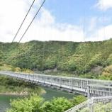 『日本一のヤッホーポイントで愛を叫ぶ。龍神〜美山』の画像