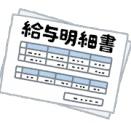 【悲報】月収21万円ワイ、厚生年金だけで45000円も差っ引かれガチの困惑…………………………