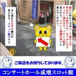 『コンサートホール成増スロット館 2/22年1強日 全台差枚』の画像
